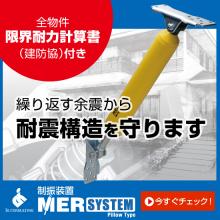 ★導入事例進呈中★ 木造住宅用制振装置【MER-SYSTEM】 製品画像