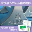 『マグネシウム合金部品』※アルミからの置き換えで軽量化も可能 製品画像