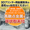 金属3Dプリンター用 高融点球状化粉末(金属パウダー) 製品画像