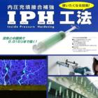 コンクリート構造物の強度回復・耐久性向上を実現! 『IPH工法』 製品画像