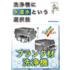 【サンプルテストを生中継!】洗浄機 AuDeBu Racoon 製品画像