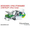【新ソリューション】AutoFrom ホワイトボディ アセンブリ 製品画像