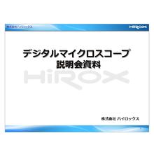 【資料】デジタルマイクロスコープ説明会資料 製品画像