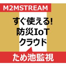 【防災IoT】防災重点ため池監視システム 製品画像