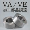 〈設計・購買〉担当者必見!精密加工部品の VA・VE 提案資料 製品画像