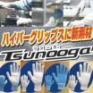 ハイパーグリップ新素材手袋『Tsunooga(ツヌーガ)』 製品画像
