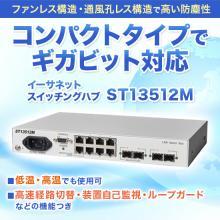 イーサネットスイッチングハブ『ST13512M』 製品画像