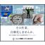 製品外観検査ソリューション『AIJO Check AItem』 製品画像