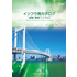 インフラ用(道路・橋梁・トンネル) 製品カタログ 製品画像