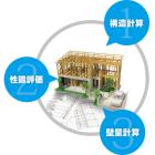 【3次元建築システム】全棟構造計算して安全な家をアピール 製品画像
