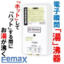 電子瞬間湯沸器『EemaX』 製品画像