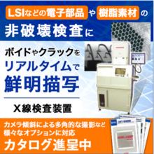 X線検査装置『WORK-LEADERシリーズ』※テスト撮影OK! 製品画像