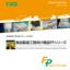 食品製造工程向け製品「FPシリーズ」総合カタログ無料進呈中! 製品画像