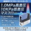 1.0MPa高差圧、10KPa低差圧で使用可能なマスフロー 製品画像