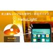 【見守り・防犯対策】IoT電球「Hello Light」 製品画像