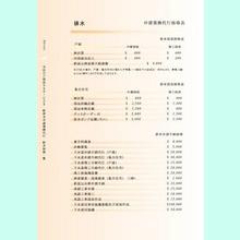 【申請業務代行価格表】排水図面 製品画像