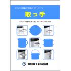【無料進呈】ステンレス容器用「取っ手」のオーダーメイドガイド 製品画像
