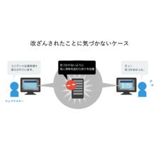 Web改ざん検知サービス 製品画像