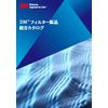 3M(TM)フィルター製品 総合カタログ 製品画像