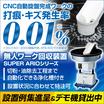 ◆設置例集進呈◆打痕防止・無人ワーク回収装置『スーパーアリオ』 製品画像