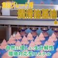 【潤滑油用途】自然に優しい生分解性/環境対応型エステル 製品画像