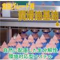【潤滑油用途】自然に配慮した生分解性/環境対応型エステル 製品画像