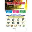 【中国製・台湾製鋳造品のご案内】チラシ 製品画像