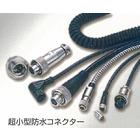 IP67適合防水コネクタ モールドコネクタ 製品画像