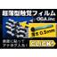 超薄型触覚フィルムキット『OTF-KA002(USB出力版)』 製品画像