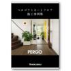 『ペルゴラミネートフロア施工事例集』 製品画像