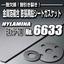 【金属箔複合⇒耐欠損】膨張黒鉛ガスケット日本ピラーNo.6633 製品画像