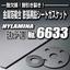 金属箔複合で耐欠損!膨張黒鉛シートガスケット 日本ピラー6633 製品画像