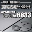 膨張黒鉛シートガスケット 金属箔複合で耐欠損!日本ピラー6633 製品画像