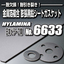 【金属箔複合膨張黒鉛ガスケット No.6633】日本ピラー工業 製品画像