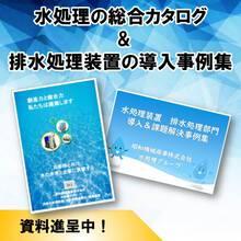 「水処理の総合カタログ」&「排水処理装置の導入事例集」進呈中! 製品画像