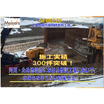 ため池・河川堤防における土留め工事に『GEOTETS工法』 製品画像