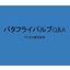 バタフライバルブ【Q&A集進呈中!】 製品画像