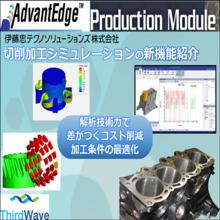 切削加工シミュレーション新機能紹介 製品画像