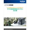 【ラベルプリンター活用事例集】デキる製造現場のカイゼン 虎の巻 製品画像