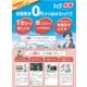 製造業向けIoTクラウドサービス『IoT GO』 製品画像
