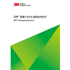 3M(TM)包装システム 総合カタログ 製品画像