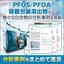 PFOS/PFOA、容器包装溶出物など『化学物質等の分析事例集』 製品画像