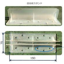 【コンクリート舗装用】目地板スタンド 製品画像