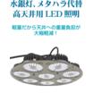 水銀灯代替 高天井用LED照明「SP.Feathelight」 製品画像