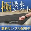 【スリップ防止!水・汚れ対策マット】ピググリッピーフロアマット 製品画像