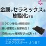 高精度・高摺動エポキシ樹脂複合材料「エポクラスター J101」 製品画像