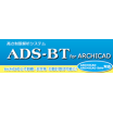 ADS-BT for ARCHICAD 製品画像