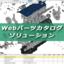 Webパーツカタログソリューションのご紹介 製品画像