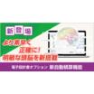 土木積算システム「ゴールデンリバー Ver.2020」 製品画像
