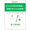 【導入事例集】レーダー式マイクロ波レベル計 製品画像